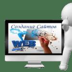 Создаем сайт с нуля без навыков программирования