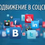 Сервисы для пиара группы в социальных сетях