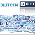 Как сделать хэштег Вконтакте?