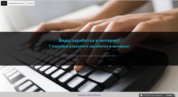vikmak.ru