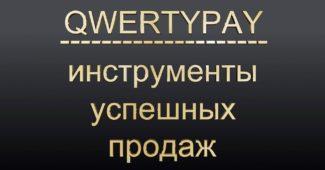 Про сервис QwertyPay