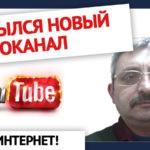 Вход в интернет – новый видео канал
