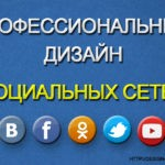Профессиональный дизайн социальных сетей