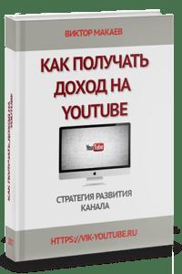 как получать доход с канала YouTube