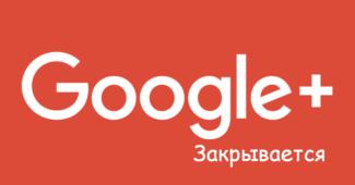 Google закроет соцсеть Google+